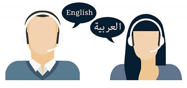 Website Arabic Translation Services
